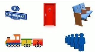 Математика 1 класс Урок 2 Порядковый счет предметов