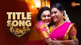 Deeparadhana - Title Song Video | From 9 Nov @9PM | Gemini TV Serial | Telugu Serial