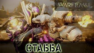 Warframe: Стабба - Вторичка от Гулей