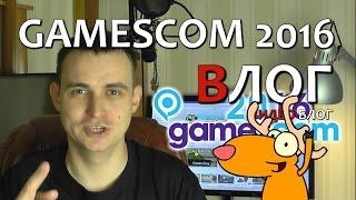 ВЛОГ: Gamescom 2016. Рандомные Зарисовки.