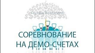 Соревнование на демо счетах по бинарным опционам август 2019 | есть конкурсы на бинарных опционах