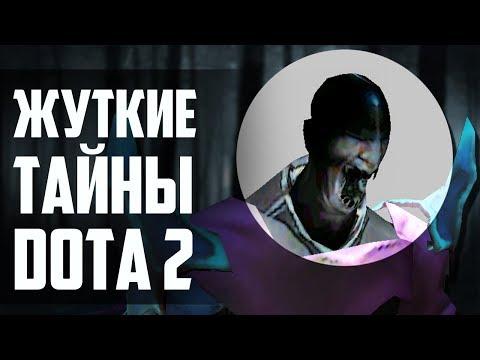 видео: 3 УЖАСАЮЩИХ ФАКТА О dota 2