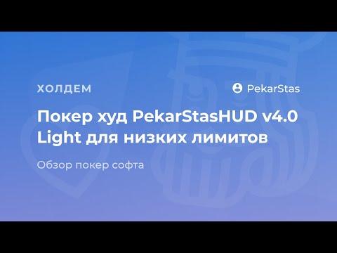 Покер худ PekarStasHUD V4.0 Light для низких лимитов