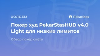 Покер худ PekarStasHUD v4.0 (Light) для низких лимитов