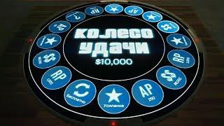 ОБНОВЛЕНИЕ GTA 5 - ДОБАВИЛИ РУЛЕТКУ Я В ШОКЕ! АВТО ДЛЯ ЗОМБИ АПОКАЛИПСИСА! ОБНОВА НА $200.000.000!