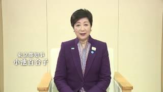 都民の皆様へ 新型コロナウイルス感染症に関するお願い(知事メッセージ 令和2年3月3日)