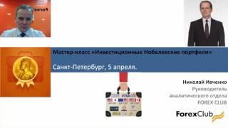 Приглашение на мастер-класс Нобелевские портфели  Санкт Петербург  5 апреля 2017