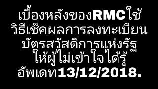 เบื้องหลังRMCใช้วิธีเช็ค ผลการลงทะเบียนบัตร สวัสดิการแห่งรัฐ ให้ผู้ไม่เข้าใจได้รู้อัพเดท13/12/2018