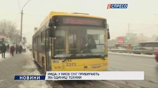 КМДА: у Києві сніг прибирають 364 одиниці техніки