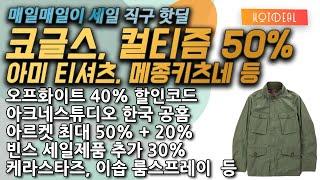 해외직구핫딜 - 코글스 50%, 컬티즘 50%, 빈스 …