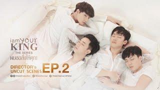 I AM YOUR KING ผมขอสั่งให้คุณ |EP.2| Just Kidding【Official】