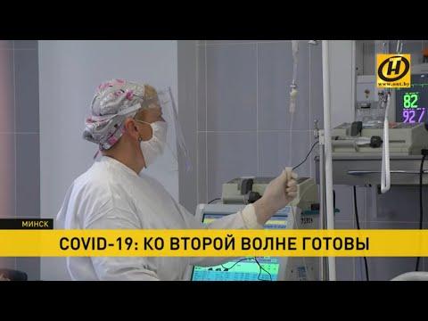 Коронавирус в Беларуси. Как медики держат удар второй волны пандемии?
