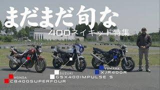 【400ネイキッド 試乗インプレ】 バイク王TV ~CB400SF・GSX400インパルス・XJR400R~