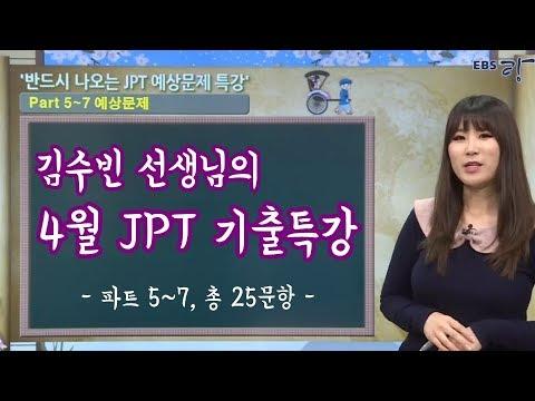 [JPT기출 무료인강] 김수빈쌤의 4월 JPT얘상문제 특강 (JPT공부법)