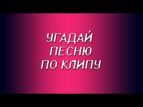 УГАДАЙ ПЕСНЮ ПО КЛИПУ   GUESS THE SONG IN THE CLIP. ч.2.