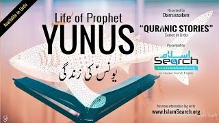 """Story of Prophet Yunus in Urdu"" ┇ Quranic Stories ┇ Seerat of Prophets of Islam ┇ IslamSearch.org"