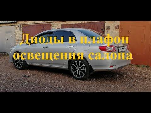 Тойота Королла Е150. Установка диодов в плафон освещения салона.