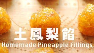 【Eng Sub】鳳梨餡   炒餡手不酸  真鳳梨沒有冬瓜泥 Homemade Pineapple Fillings Recipe