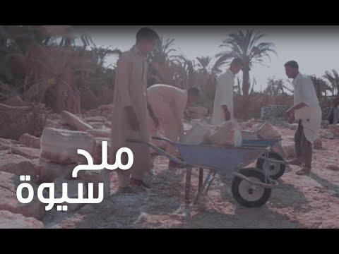 ملح سيوة.. هنا تصنع أكبر ثروات مصر الطبيعية  - 09:58-2019 / 11 / 14