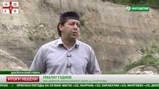 Грузинский след в Ингушетии. Таргимское ущелье