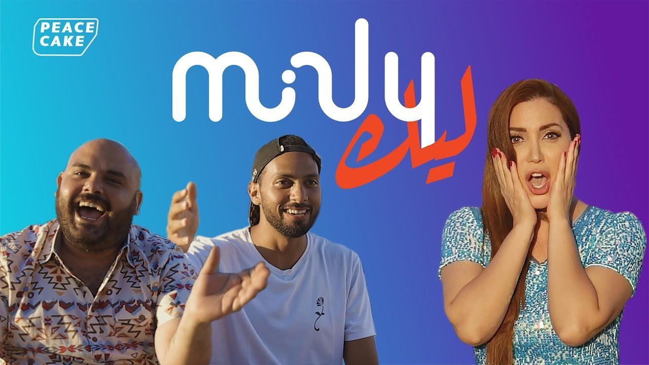 منلي ليك مع نسرين طافش برعاية منلي في مهرجان الجونة