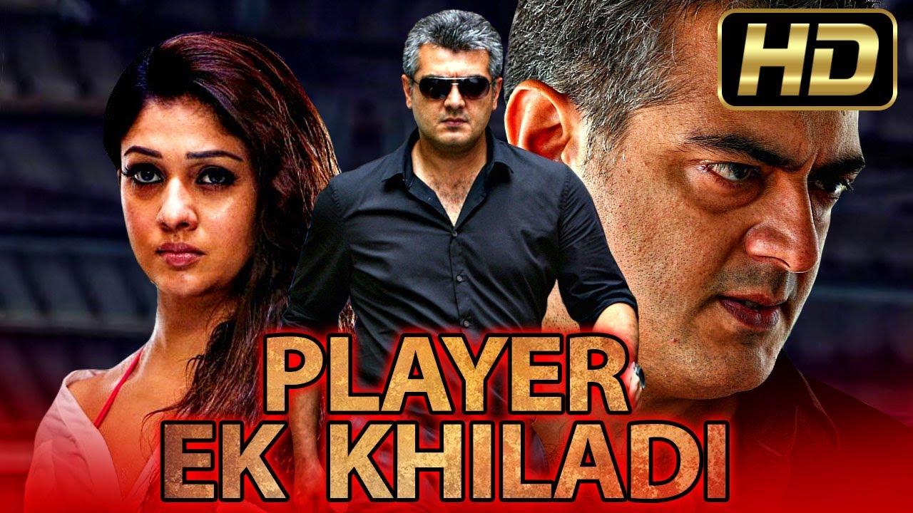 Download AJITH (Full HD) Hindi Dubbed Full Movie | प्लेयर एक खिलाडी - Player Ek Khiladi | नयनतारा