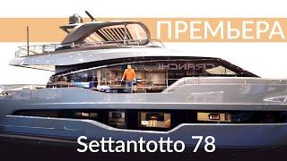 Новый флагман CRANCHI. Моторная яхта Settantotto 78.