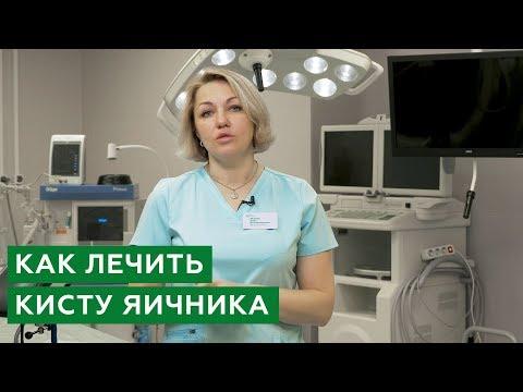 Лечение кисты в домашних условиях народными средствами