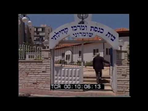 Samaritans Passover 1996 העדה השומרונית