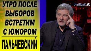 Порошенко пролетает: во втором туре Зеленский встретится с Тимошенко - Пальчевский