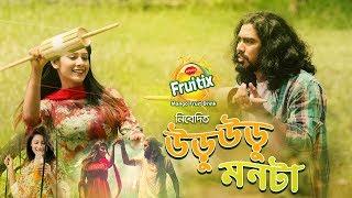 Uru Uru Monta (উড়ু উড়ু মনটা) Official Music Video   Bangla Music Video