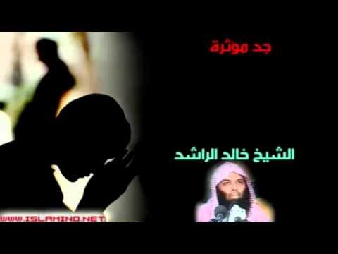 مقطع مواثر  عن عذاب القبر لشيخ خالد الراشد thumbnail