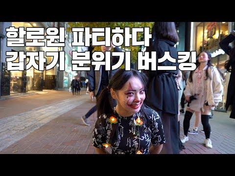 [AB] 할로윈 파티하다 갑자기 댄스 버스킹 | 청개구리, 한, 아이돌, POWER UP, 이별길, 사이렌