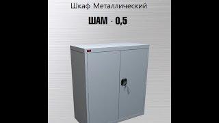 Шкаф ШАМ-0.5 Металлический серия Архивные(Шкаф металлический Архивный. Размеры шкафа (ВхШхГ): 930х850х500 мм. Вес - 24 кг. Предназначен для хранения архивов,..., 2013-12-24T16:28:36.000Z)