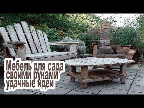 Садовая мебель для дачи своими руками / удачные идеи