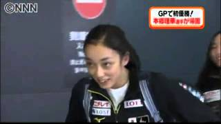 日テレニュースの本郷理華選手の帰国インタビューです。優勝おめでとう...