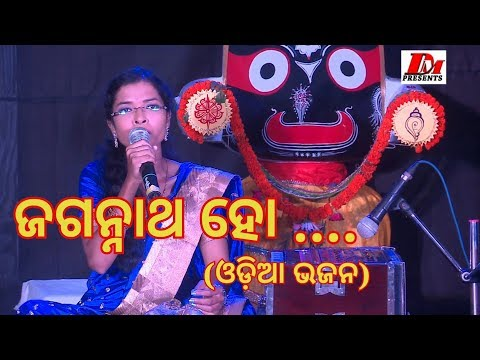 Jagannath Ho Kichhi Magu Nahin (ଜଗନ୍ନାଥ ହୋ କିଛି ମାଗୁନାହିଁ ) | Sunita Behera | Odia Devotional Vajan