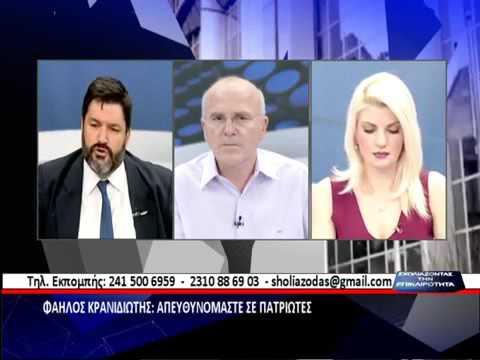 26.05.2016: Ο ΦΑΗΛΟΣ ΚΡΑΝΙΔΙΩΤΗΣ ΣΤΟ VERGINA TV