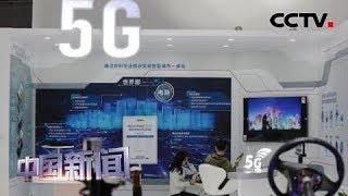 [中国新闻] 第二届进博会将于11月5日在上海开幕 国家展:新亮相国家超三分之一 布展进入冲刺阶段 | CCTV中文国际
