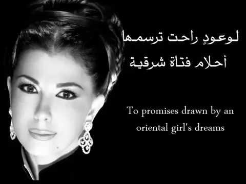 Majida El Roumi - Aynaka - Arabic and English subtitles  عيناك