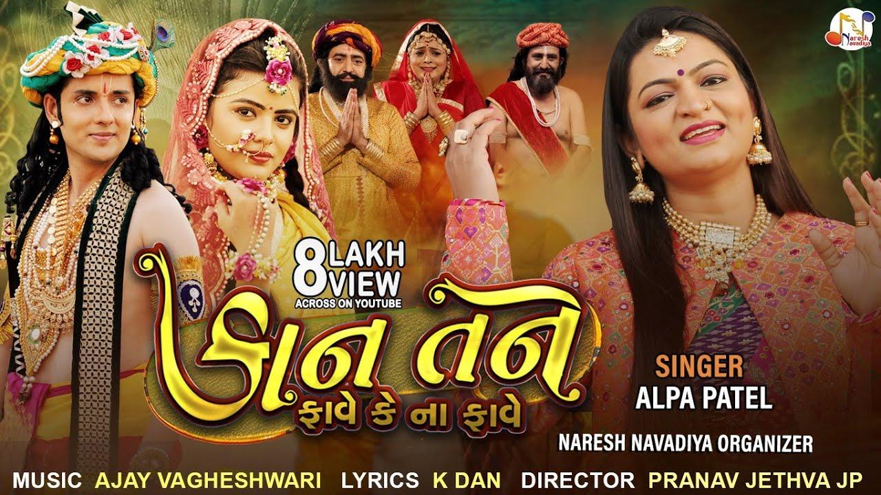 Kan Tane Fave Ke Na Fave || Alpa Patel || New Gujarati Song 2020 || @NARESH NAVADIYA ORGANIZER