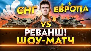 СНГ против ЕВРОПЫ - РЕВАНШ! ШОУ-МАТЧ POPKOPM vs. INVIL