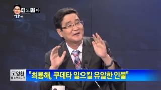 박종진의 쾌도난마 - 고영환前 북한 외교관이 보는