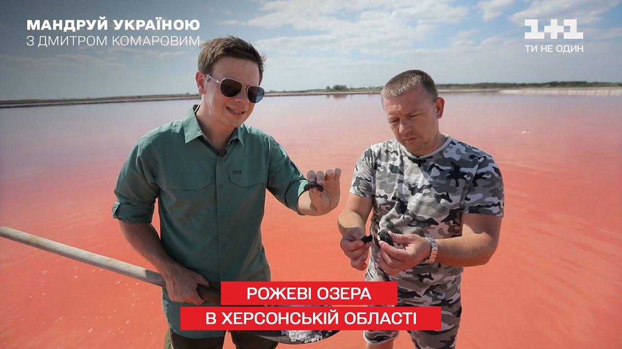 Розовые озера в Херсонской области: как из них добывают редкую соль