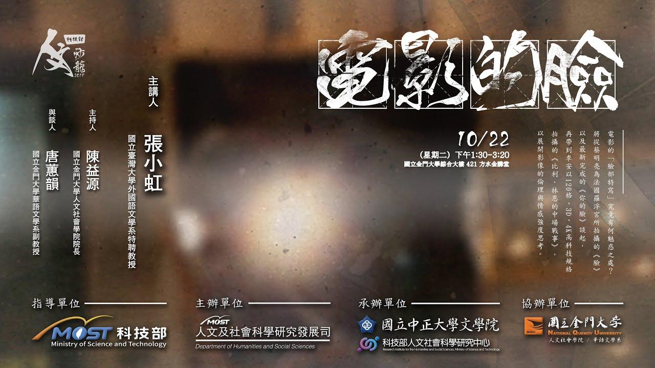 科技部人文沙龍系列:張小虹教授「電影的臉」