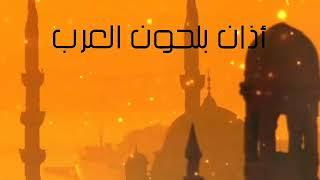اذان بلحون العرب رائع