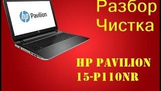 Разборка сборка и чистка HP Pavilion 15-p110nr (Cleaning and Disassemble HP Pavilion 15-p110nr)