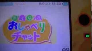 【必死】3DSで友達になってください、みんなのおしゃべりチャット【切実】