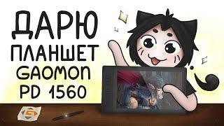 GAOMON PD1560 - обзор графического планшета (анимация)