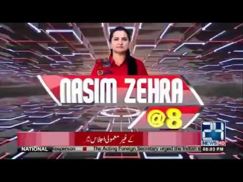 Nasim Zehra @ 8 | 18 May 2018 | 24 News HD